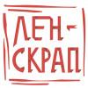 ЛенСкрап