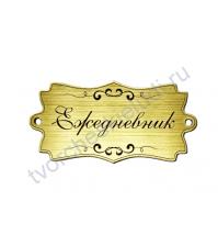 Зеркальная бирка с завитками Ежедневник, 70х40 мм, цвет золото