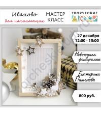 27-12-2020 Новогодняя рамка (Екатерина Пименова)