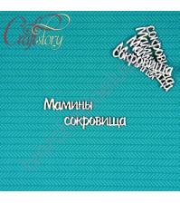 Набор чипборда Мамины сокровища, 4 комплекта