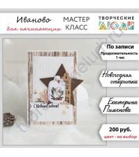 Новогодняя открытка (Екатерина Пименова)