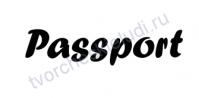 Декор из термотрансферной пленки, надпись Passport-2, 6.2х1.3 см, цвет в ассортименте