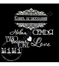 Чипборд Набор Новая семья, коллекция Свадебная, 10х15 см
