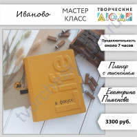 Планер с тиснением на обложке (Екатерина Пименова)