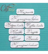Набор чипборда Кулинарные таблички, 9 элементов