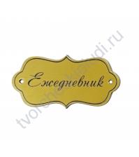 Зеркальная бирка фигурная Ежедневник, 60х30 мм, цвет золото