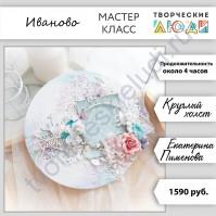 Круглый холст на подрамнике (Екатерина Пименова)