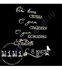 Чипборд Набор Поздравления малые-4, коллекция Тексты, 10х7.5 см