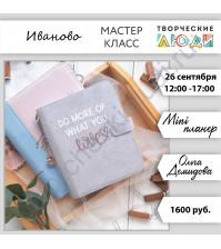 26 сентября 2020 - Мини-планер в замшевой обложке (Ольга Демидова)