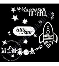 Чипборд Набор Маленький принц, коллекция Космос, 10х15 см