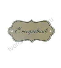 Зеркальная бирка фигурная Ежедневник, 60х30 мм, цвет серебро