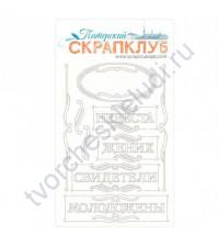 Набор чипборда Свадебный-2, 10х15 см