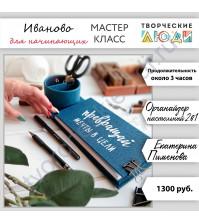 Настольный органайзер 2в1 (Екатерина Пименова)
