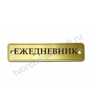 Зеркальная бирка Ежедневник, 60х15 мм, цвет золото