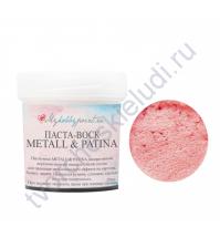 Паста-воск Metall and Patina, 20 мл, цвет розовый персик