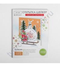 Набор для создания открытки-шейкера Подарочки, размер 11х15 см