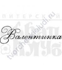 ФП печать (штамп) Рамочка Валентинка, 3.7х1 см