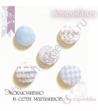 Набор фишек для скрапбукинга, Воспоминания-2, 5 шт