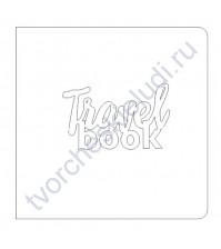 Набор заготовок для тиснения Travel book, 25х25 см