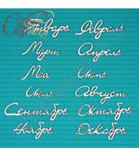 Набор Чипборда Месяцы, 12 элементов