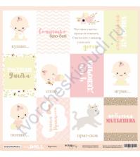 Бумага для скрапбукинга односторонняя 30.5х30.5 см, 190 гр/м, коллекция Doll Baby, лист Карточки
