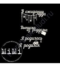 Чипборд Набор Наше чудо, коллекция Детский альбом, 10х7.5 см