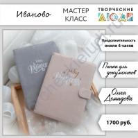 Папка для документов (Ольга Демидова)