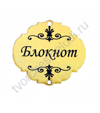 Зеркальная бирка круглая Блокнот, 50х50 мм, цвет золото