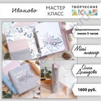 Мини-планер в замшевой обложке (Ольга Демидова)