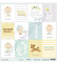 Бумага для скрапбукинга односторонняя 30.5х30.5 см, 190 гр/м, коллекция Smile Baby, лист Карточки