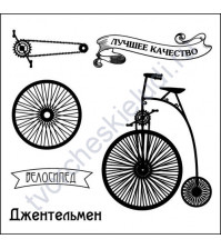 Набор штампов 10.5х10.5 см, Велосипед, коллекция Автовинтаж