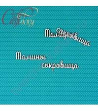 Набор чипборда Надпись Мамины сокровища-2, 2 комплекта