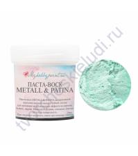 Паста-воск Metall and Patina, 20 мл, цвет мята