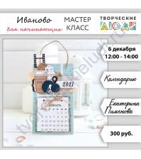 6 декабря 2020 - Календарик (Екатерина Пименова)