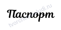 Декор из термотрансферной пленки, надпись Паспорт, 6.3х1.7 см, цвет в ассортименте