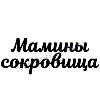 Декор из термотрансферной пленки, надпись Мамины сокровища-2, 2 элемента, цвет в ассортименте