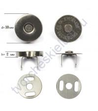 Магнитная кнопка 10 мм, высота 2 мм, 1 комплект, цвет никель