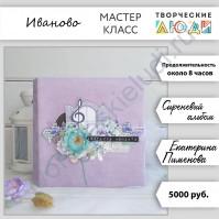Сиреневый универсальный альбом (Екатерина Пименова)