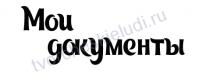 Декор из термотрансферной пленки, надпись Мои документы-1, 2 элемента, цвет в ассортименте