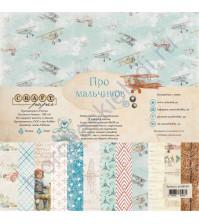 Набор бумаги Про мальчиков, 20х20 см, 190 гр/м, 6 двусторонних листов + 2 односторонних листа