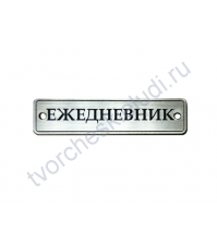 Зеркальная бирка Ежедневник, 60х15 мм, цвет серебро