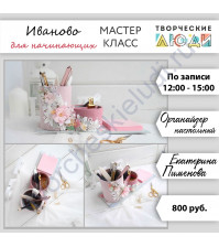 Настольный органайзер (Екатерина Пименова)
