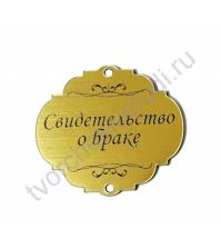 Зеркальная бирка круглая Свидетельство о браке, 50х50 мм, цвет золото