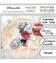 6 декабря 2020 - Сапожок на ёлку (Екатерина Пименова)