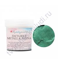 Паста-воск Metall and Patina, 20 мл, цвет средиземное море в золоте