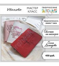 Обложка на паспорт из кожзама (Ольга Демидова)