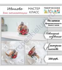 Новогодний подсвечник (Екатерина Пименова)