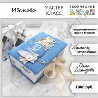 Мамины сокровища (Ольга Демидова)
