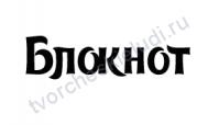 Декор из термотрансферной пленки, надпись Блокнот-1, 7,3х1,9см, цвет в ассортименте
