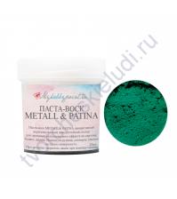 Паста-воск Metall and Patina, 20 мл, цвет изумруд